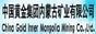 中国黄金集团内蒙古矿业有限公司