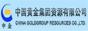 中国黄金集团资源有限公司