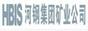 河钢集团矿业公司