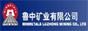 鲁中矿业有限公司