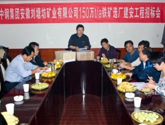 中钢集团安徽刘塘坊矿业有限公司150万T/a铁矿选厂建安工程招标会