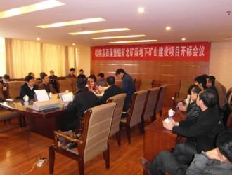 松桃县西溪堡锰矿北矿段地下矿山建设项目开标会议
