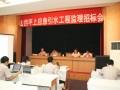 坪上应急引水工程监理招标会在太原举行