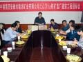 刘塘坊矿业150万吨/年铁矿选厂建安工程招标顺利结束