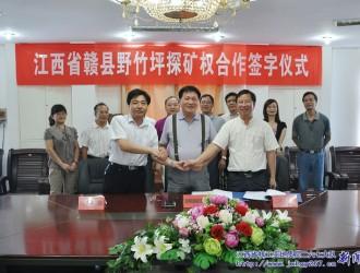 大队江西浩方实业有限公司进行部分股权转让