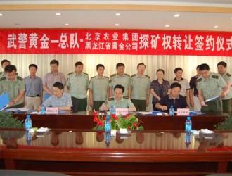 武警黄金一总队在哈尔滨举行了探矿权转让签约仪式