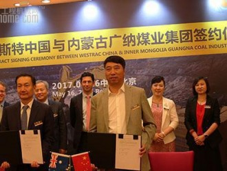 威斯特中国签约内蒙古广纳集团