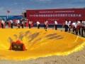 中国最大民营煤制油项目开工