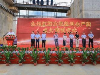 总投资10亿元的永州红狮新型干法熟料生产线点火调试
