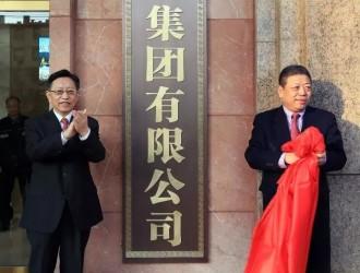 中国黄金集团有限公司正式揭牌