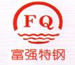 江苏富强特钢有限公司