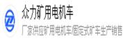 济宁众力电机车制造有限公司