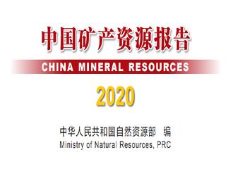 2020中国矿产资源报告