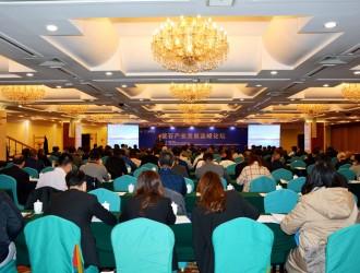 提升资源保障程度,增强产业竞争能力——萤石产业发展高峰论坛在京召开