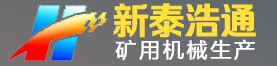 新泰浩通矿用机械有限公司